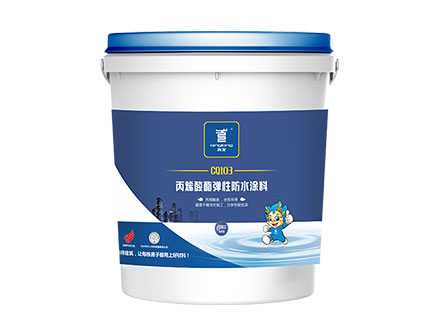 CQ103 丙烯酸酯高级弹性防水涂料